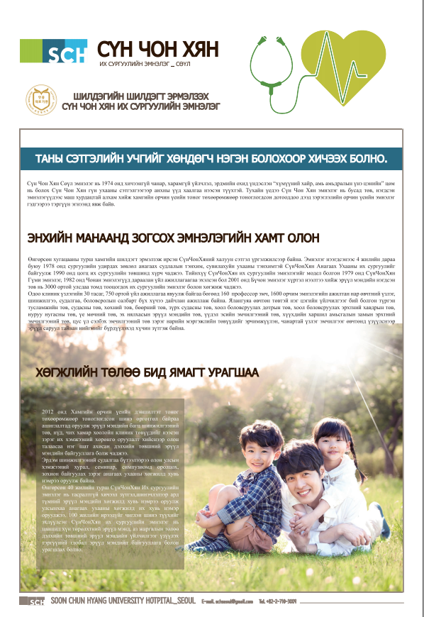 SOONCHUNHYANG NEWSLETTER